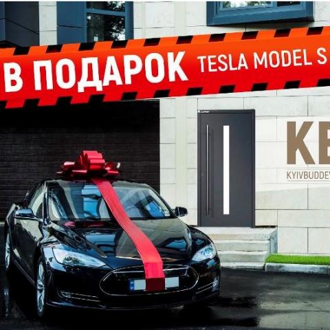Tesla в подарок к таунхаусу на Печерске. Компания KBD объявила о предложении года