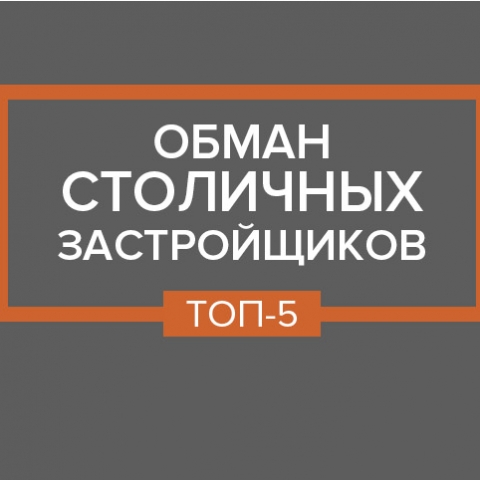 ТОП-5 способов обмана при покупке квартиры в новостройке (ВИДЕО)