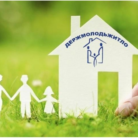 У 2018 році Держмолодьжитло забезпечило житлом 751 родину