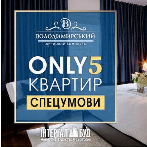 У ЖК «Володимирському» — спеціальна ціна на 5 квартир