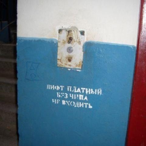 У жильцов дома требовали 6 тыс. за пользование лифтом