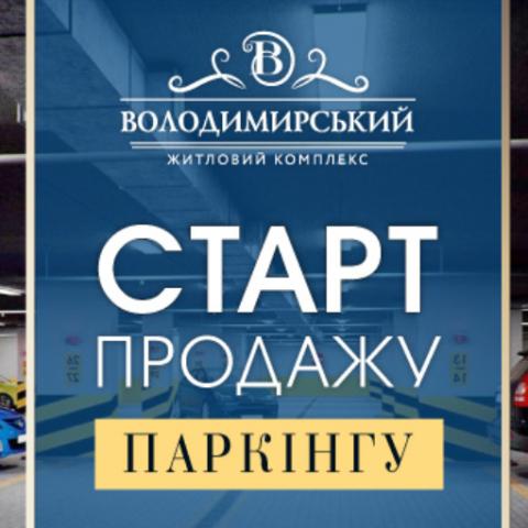 У ЖК  Володимирський почались продажі паркінгу