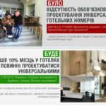 Українські готелі стануть безбар'єрними і доступними для маломобільних груп населення