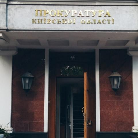 В 2018 году в Киевской области удалось вернуть в госсобственность в три раза меньше земель