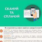 В Киеве можно оплатить услуги ЖКХ с помощью QR-кода