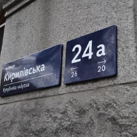 В Киеве представят единую систему адресных табличек