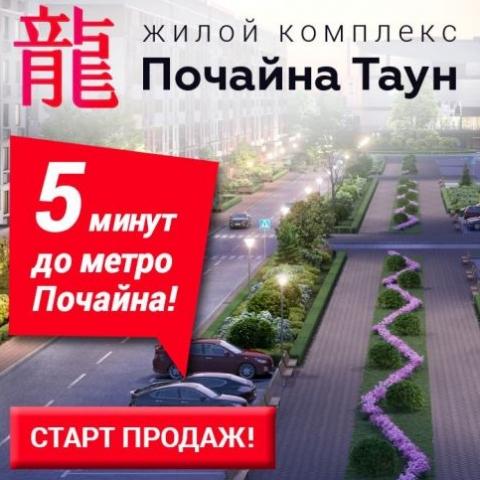 1 апреля — никому не верю. В Киеве продолжают рекламировать ЖК Pochayna town