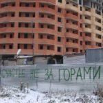 В Киеве сократилось число «серых новостроек»