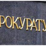 В киевской новостройке арестовали 12 квартир