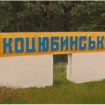 В Коцюбинском проголосовали за присоединение к Киеву