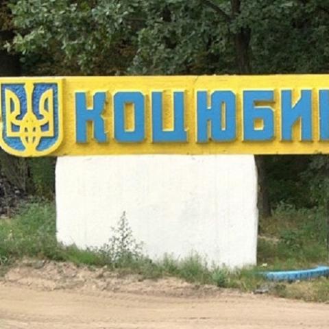 В Коцюбинском проведут слушания по вопросу присоединения к Киеву