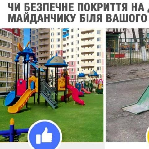 В нових ДБН  чітко пропишуть усі вимоги до будівництва та реконструкції дитячих майданчиків