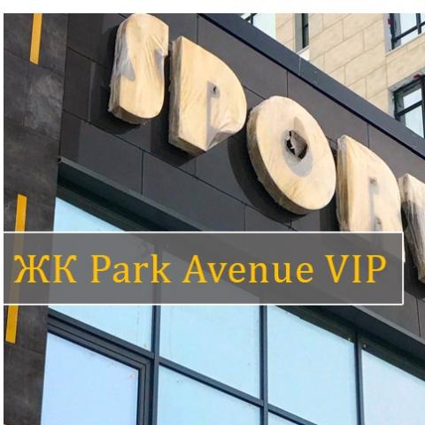 В Park Avenue VIP активно готовятся к открытию Sportlife LUX & SPA