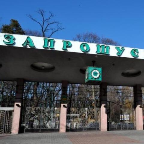 В рамках реконструкции Киевского зоопарка снесут главный вход и еще 10 зданий