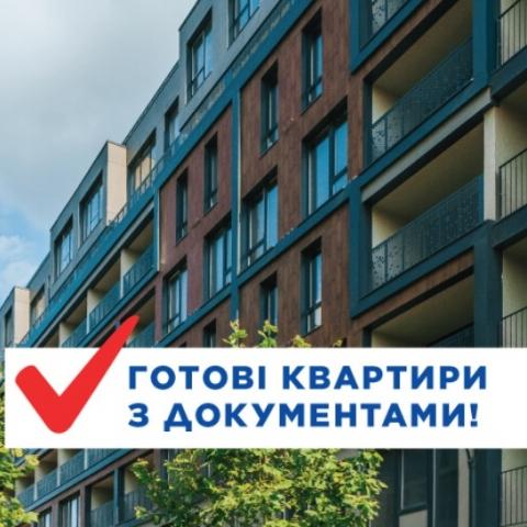 В RYBALSKY пропонуються готові квартири з документами