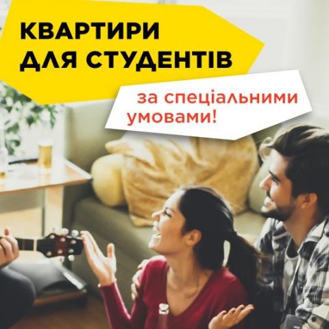 В ЖК Happy House разработали специальные условия покупки квартир для студентов
