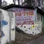 Верховный Суд вернул общине Ирпеня землю бывшего лагеря «Дружба»