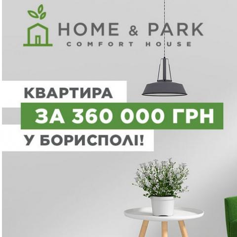 Вигідна ціна на смарт-квартири в ЖК HOME & PARK Comfort House