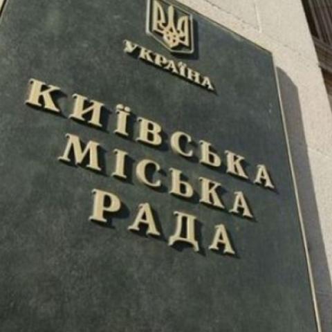 Власти города будут просить отложить ввод закона о ЖКХ