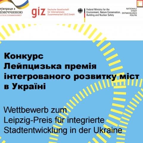 Во Львове выбрали лучшие урбанистические проекты Украины