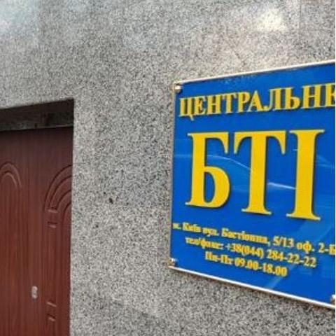 Всю информацию БТИ Киев оцифруют