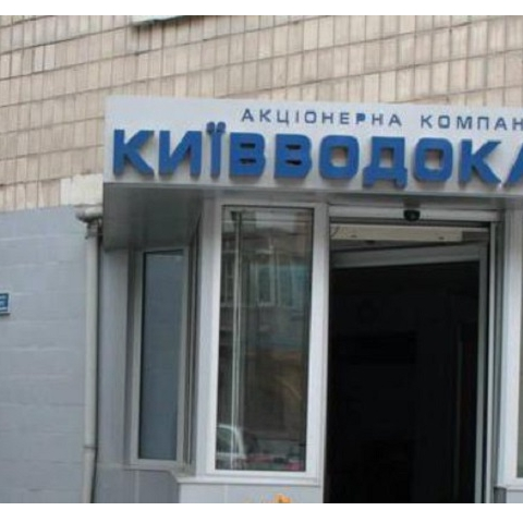 «ДТЭК Киевские Электросети» может отключить за долги объекты «Киевводоканала»