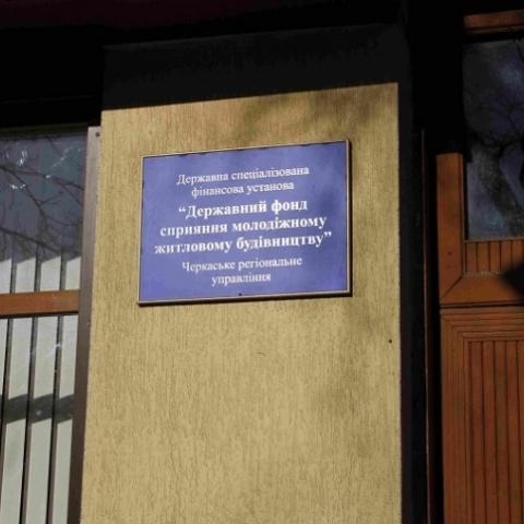 Госфонд содействия молодежному строительству отчитался о результатах работы