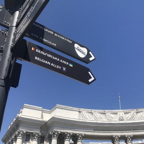 В Киеве состоялось открытие Бельгийской аллеи
