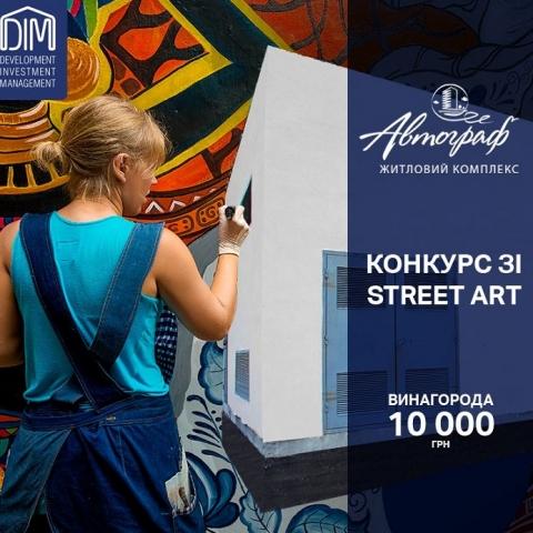 ЖК «Автограф» объявляет конкурс на лучшую Street art работу