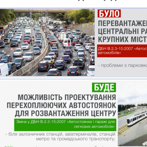 З 1 липня в Україні зможуть проектувати перехоплюючі автостоянки
