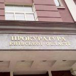 Застройщик задолжал 11 млн грн долевого участия