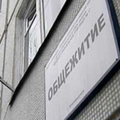 Жителям общежитий разрешат приватизировать комнаты