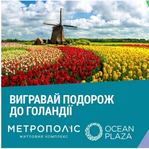 ЖК «Метрополис» разыгрывает путешествие в Голландию